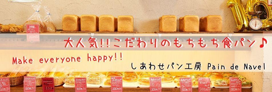 もちもち食パンが人気のパン屋さん しあわせパン工房パン・ド・ネイヴル(Pain de Navel)|新潟県見附市
